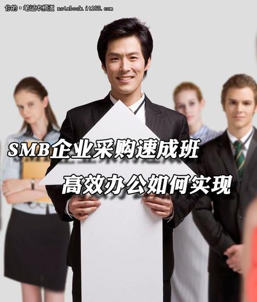 SMB企业采购速成班 高效办公如何实现