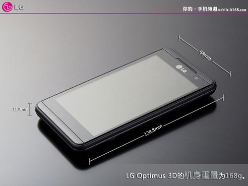 裸眼3D LG擎天3D手机 3D显示方式解读