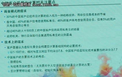 宋家瑜:打造中国特色的云计算解决方案
