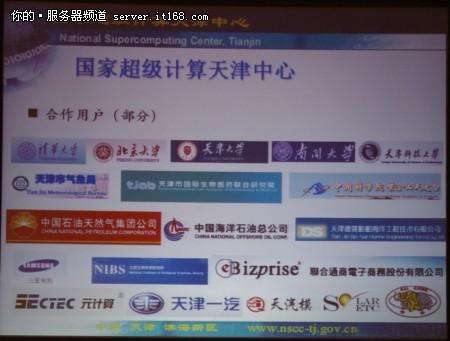 HPC China:天河一号应用之路