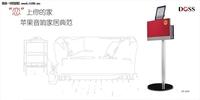 时尚家居首选 DS-1010苹果音响震撼上市