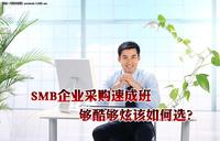 SMB企业采购速成班 够酷够炫该如何选?
