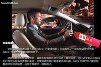 售2999元 解析捷波朗顶级车载蓝牙音箱