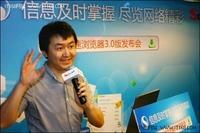 王小川谈搜狗流量超谷歌 戏称轻度追尾