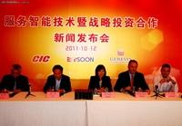 亿讯引入CIC投资 借助云计算转型托管