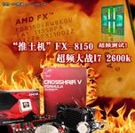 AMD推土机FX 8150大幅超频挑战I7 2600K