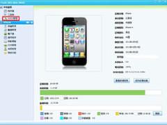 iPhone4完美越狱教程之iTools备份SHSH