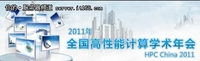 HPC China:让高性能计算机性能