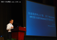 HPC China:微软高性能计算成果显著