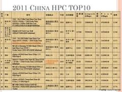 2011中国高性能计算机TOP100排行榜发布