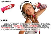 索尼耳机只要69元 京东音箱耳机大促销