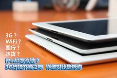 iPad2 3G�л����� �Աȸ���С��զѡ