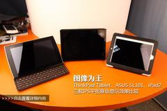 图像为王 三款IPS平板屏幕显示效果PK