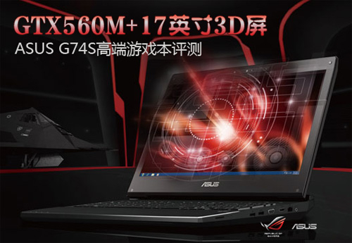 ASUS G74S全面评测