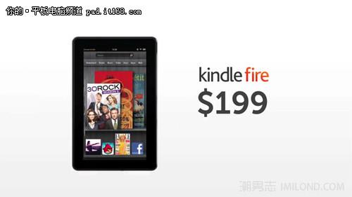 延续Kindle悲剧 亚马逊平板机暂不入华