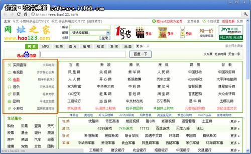 网址e图标_资源整合 hao123网址导航12年首次改版