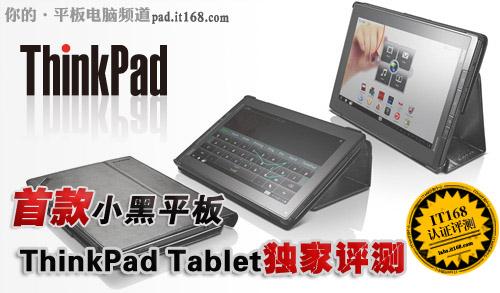 首款小黑平板 ThinkPad Tablet独家评测