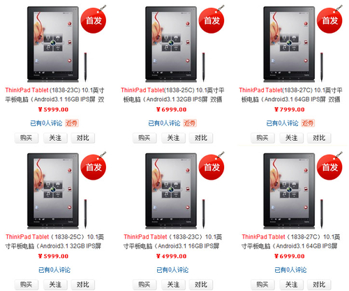高端商务平板 ThinkPad Tablet独家评测