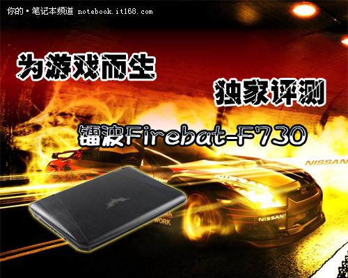 为游戏而生 镭波Firebat-F730独家评测