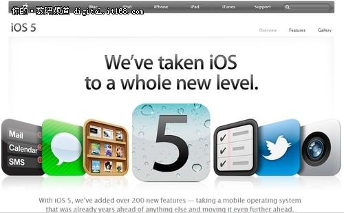 苹果iOS5如期发布 全型号下载链接放出