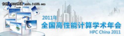 HPC China:全球变化研究急需HPC支持