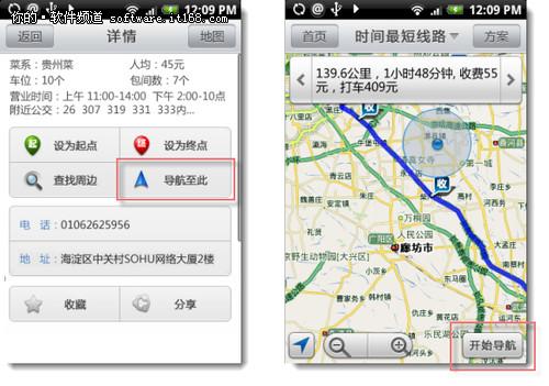 搜狗手机地图推免费在线语音导航安卓版