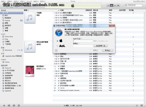 iTunes注意事项 与多台电脑同步设置