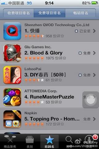 横扫App Store 快播苹果版上线即夺冠