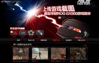 上传游戏截图 赢华硕GX900游戏鼠标