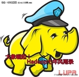 Hadoop高歌猛进: 引领开源云计算发展