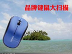 灵敏便捷时尚新利器 品牌键鼠大扫描