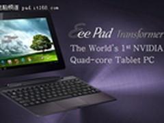 华硕NVIDIA联手推出世界首款四核平板