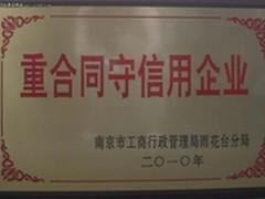 南京海盟全力打造重合同守信用企业