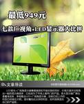最低949元 七款广视角+LED显示器大比拼
