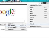 开发者必读:Chrome应用开发三部曲