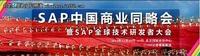 SAP TechEd:SAP NETWEAVER 主数据管理