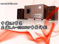 中端2.1首选 三诺LA-6900W音箱首发评测