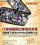 COMEX IT数码消费展 国际巨擎强势来袭