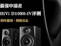 中端音箱最强音 HiVi D1080-IV首发评测
