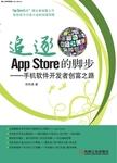 致iOS开发者:踏上App Store的淘金征程