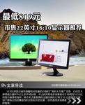 最低819元 市售22英寸16:10显示器推荐