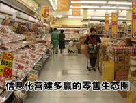 商战利器:零售业用信息化营建竞争优势