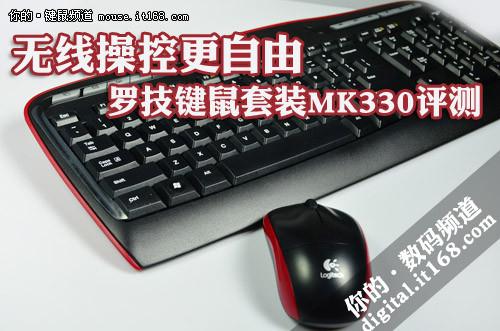 无线操控更自由 罗技键鼠套装MK330评测