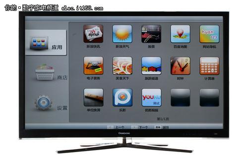 电视机也能bt下载 长虹3dtv55880i评测