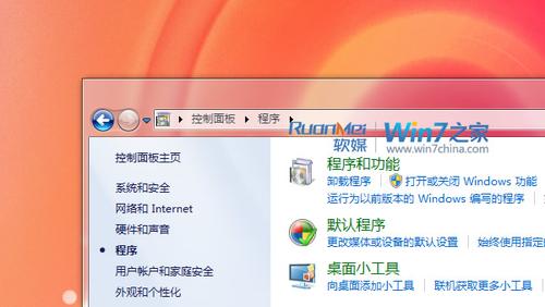 怎样在Windows7和Mac OS X间共享打印机