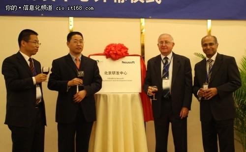 澳洲CIEAM与东软越通成立北京研发中心
