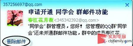 拒绝骚扰!屏蔽QQ群邮件骚扰你会几招?