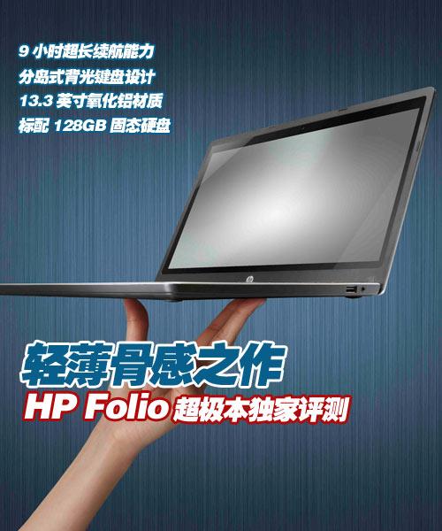 铸就超极商务本——HP Folio 13