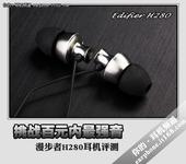 漫步者H280 评百元内音质最强入耳耳塞