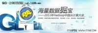 Hadoop中国2011云计算大会完美谢幕